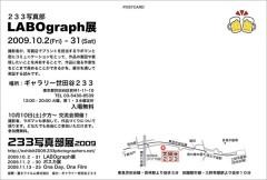 233写真部展2009「LABOgraph」