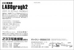 233写真部展2011「LABOgraph2」