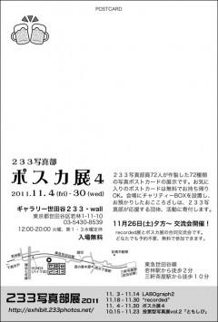 233写真部展2011「ポスカ展4」