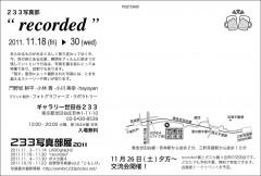 233写真部展2011「recorded」