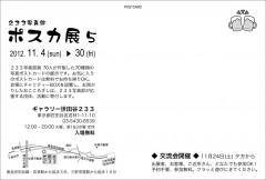 233写真部展2012「ポスカ展5」