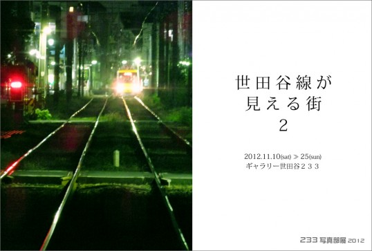 233写真部展2012「世田谷線が見える街2」
