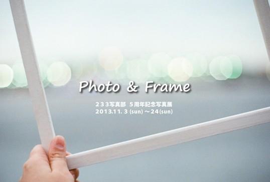 233写真部2013「Photo & Frame」