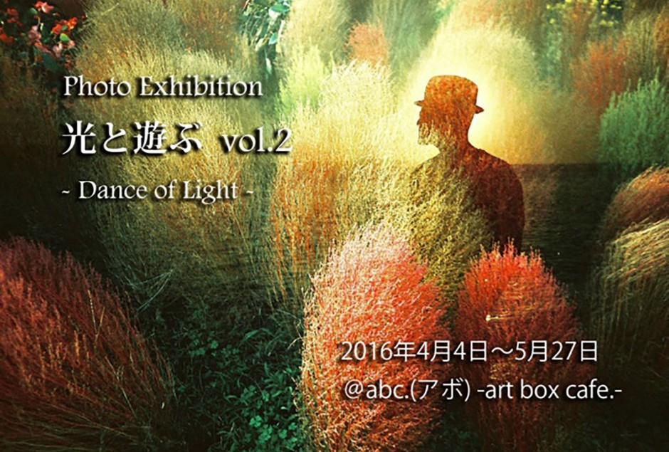 光と遊ぶ vol.2 - Dance of Light -