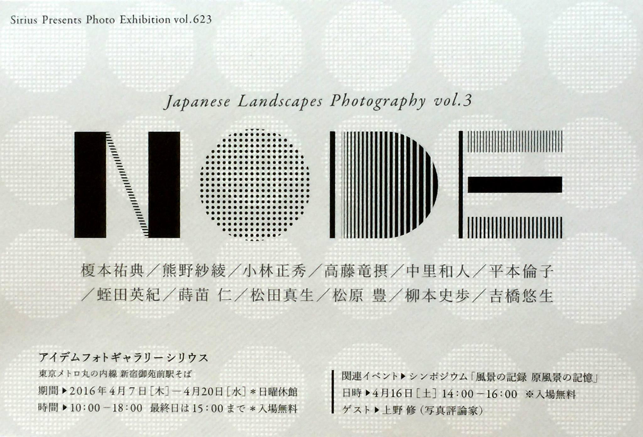 NODE Japanese Landscapes Photography vol.3
