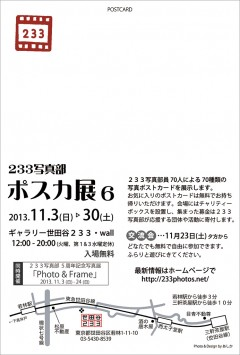233写真部2013「ポスカ展6」