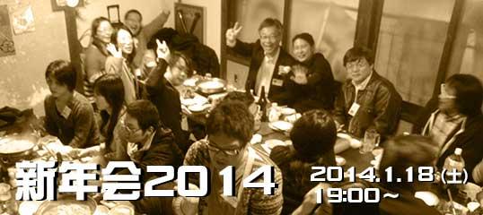 233写真部 新年会2014