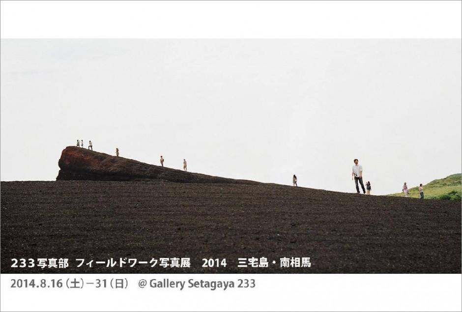 「233写真部フィールドワーク写真展2014 三宅島・南相馬」DM