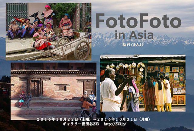 晶代(まさよ)写真展「FotoFoto in Asia」