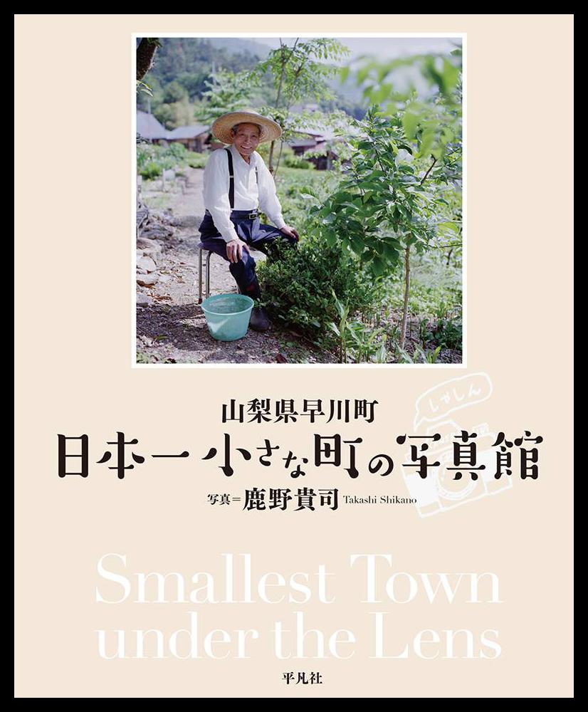 「山梨県早川町 日本一小さな町の写真館」鹿野貴司